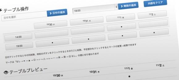 timetable_gene_0_8